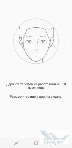 Распознание лица на Samsung Galaxy S8+. Рис. 2