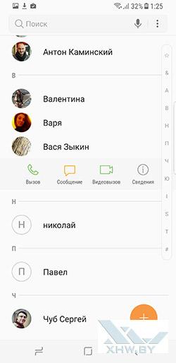 Установка мелодии на контакт в Samsung Galaxy S8+. Рис. 2