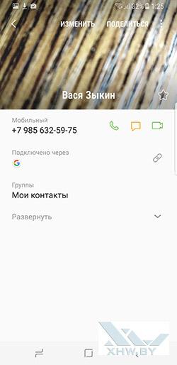 Установка мелодии на контакт в Samsung Galaxy S8+. Рис. 3