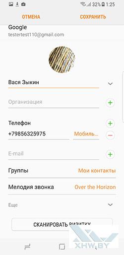 Установка мелодии на контакт в Samsung Galaxy S8+. Рис. 4