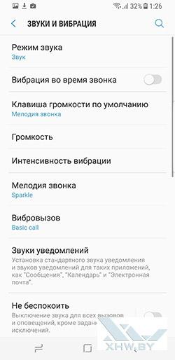 Установка мелодии на звонок в Samsung Galaxy S8+. Рис. 2