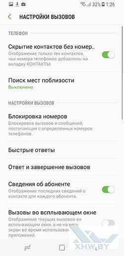 Установка мелодии на звонок в Samsung Galaxy S8+. Рис. 6