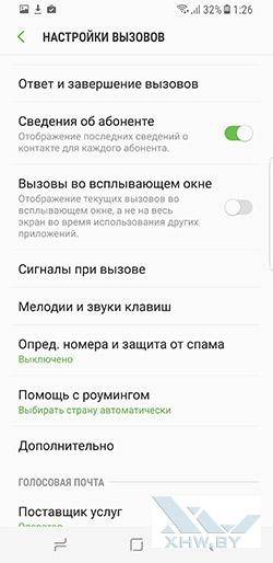 Установка мелодии на звонок в Samsung Galaxy S8+. Рис. 7