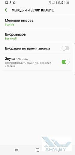 Установка мелодии на звонок в Samsung Galaxy S8+. Рис. 8