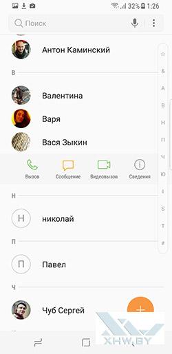 Установка фото на контакт в Samsung Galaxy S8+. Рис. 2