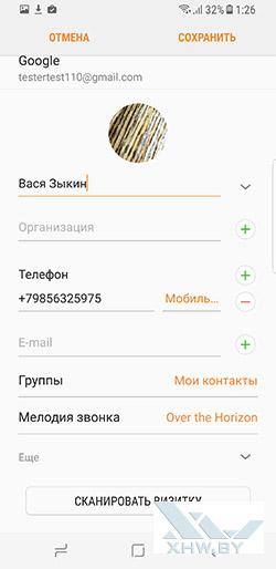 Установка фото на контакт в Samsung Galaxy S8+. Рис. 4