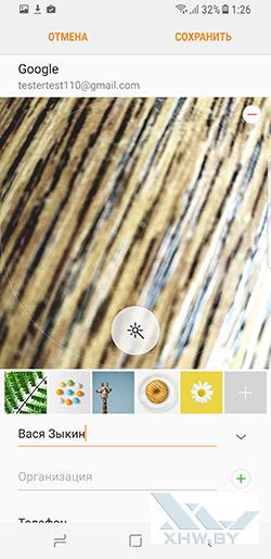 Установка фото на контакт в Samsung Galaxy S8+. Рис. 5