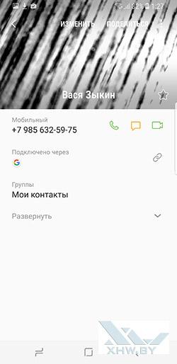 Установка фото на контакт в Samsung Galaxy S8+. Рис. 7