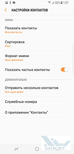 Перенос контактов с SIM-карты на Samsung Galaxy S8+. Рис. 3