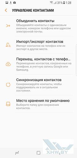 Перенос контактов с SIM-карты на Samsung Galaxy S8+. Рис. 4
