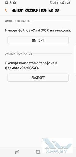 Перенос контактов с SIM-карты на Samsung Galaxy S8+. Рис. 5