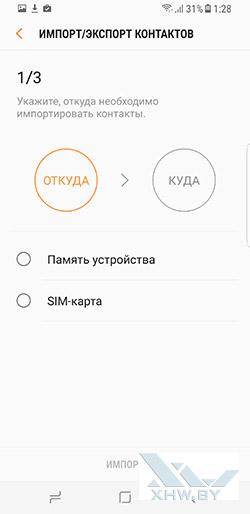 Перенос контактов с SIM-карты на Samsung Galaxy S8+. Рис. 6