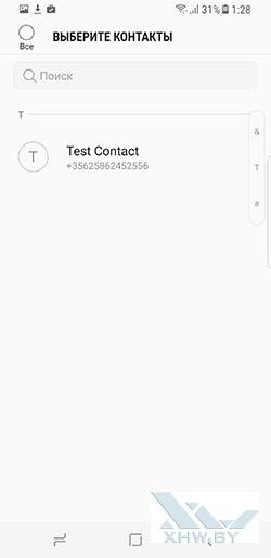 Перенос контактов с SIM-карты на Samsung Galaxy S8+. Рис. 7