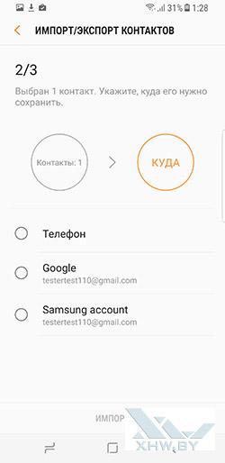 Перенос контактов с SIM-карты на Samsung Galaxy S8+. Рис. 8