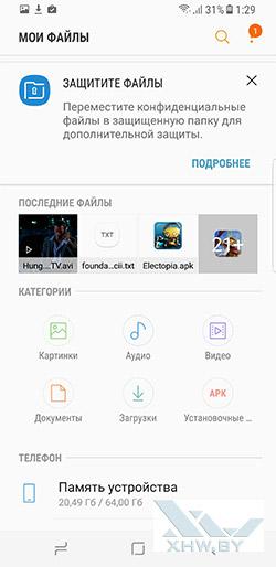 Создание папки на Samsung Galaxy S8+. Рис. 1