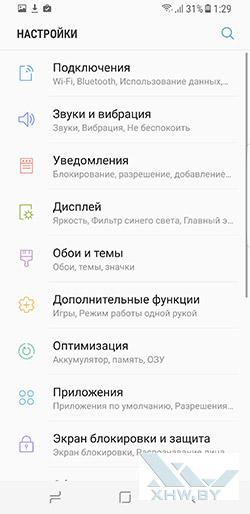 Очистка памяти на Samsung Galaxy S8+. Рис. 1