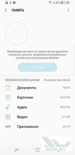 Очистка памяти на Samsung Galaxy S8+. Рис. 3