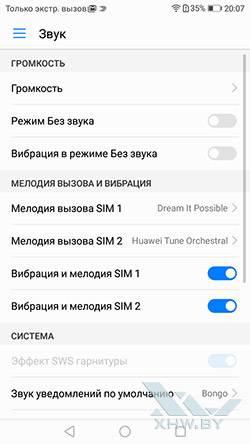 Установка мелодии на звонок в Huawei Y7 . Рис 5