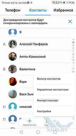Перенос контактов с SIM-карты в телефон Huawei Y7 . Рис 1.
