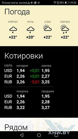 Яндекс на Huawei Y7. Рис 1