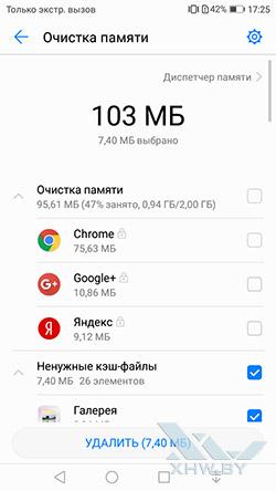 Очистка памяти телефона Huawei Y7 . Рис 2