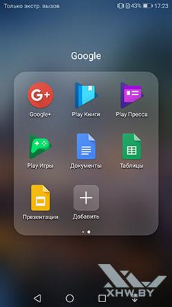 Приложения Google на Huawei Y7. Рис 1