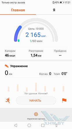 Здоровье на Huawei Y7. Рис 1