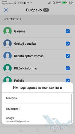 Перенос контактов с SIM-карты в телефон Huawei Y7 . Рис 4.