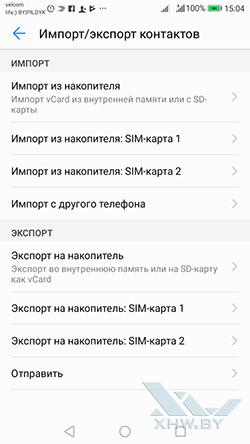 Перенос контактов с SIM-карты в телефон Huawei Y7 . Рис2.