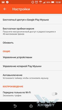 Стандартный плеер Android. Рис 4