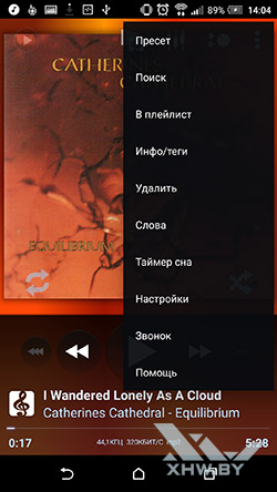 PowerAMP – mp3-плеер Android. Рис 6