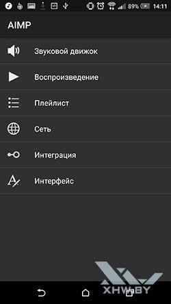 AIMP – mp3-плеер Android. Рис 2