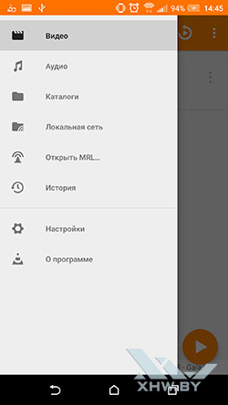 VLC for Android – мультимедийный плеер Android. Рис 1