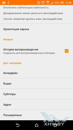 VLC for Android – мультимедийный плеер Android. Рис 5