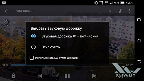 MX Player – видеоплеер Android. Рис 6