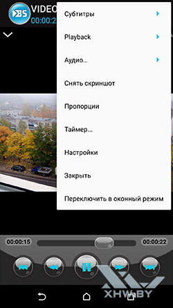BSPlayer – видеоплеер Android. Рис 4