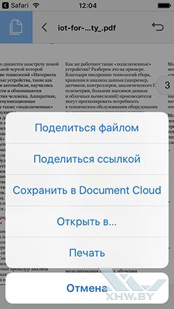 Открыть PDF на iPhone в Adobe Acrobat Reader. Рис 6
