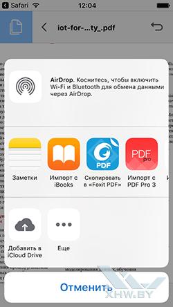 Сохранение PDF на iPhone. Рис 1