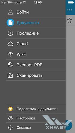 Открыть PDF на iPhone в Foxit PDF Reader & Converter. Рис 1