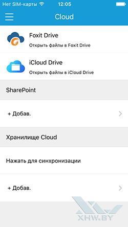Открыть PDF на iPhone в Foxit PDF Reader & Converter. Рис 2