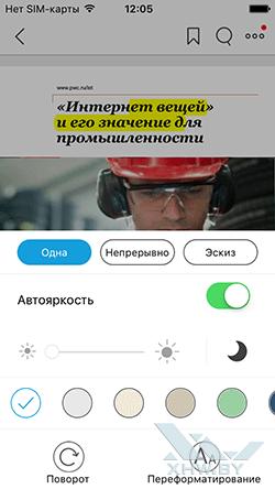 Открыть PDF на iPhone в Foxit PDF Reader & Converter. Рис 4