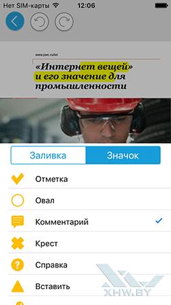 Открыть PDF на iPhone в Foxit PDF Reader & Converter. Рис 5