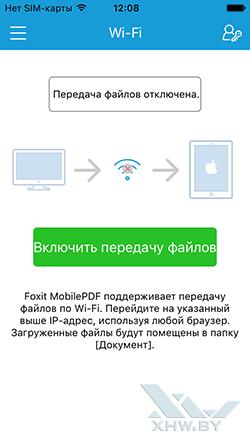 Открыть PDF на iPhone в Foxit PDF Reader & Converter. Рис 6