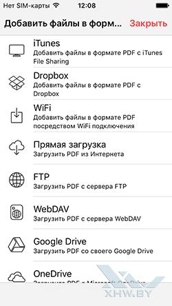 Открыть PDF на iPhone в PDF Pro 3. Рис 1