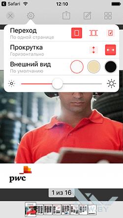 Открыть PDF на iPhone в PDF Pro 3. Рис 3