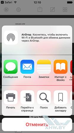 Сохранение PDF на iPhone. Рис 2