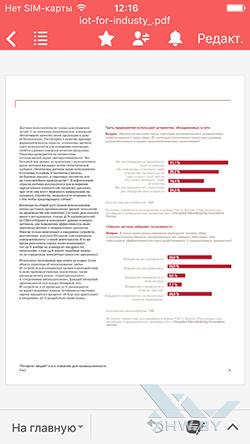 Открыть PDF на iPhone в Polaris Office. Рис 2