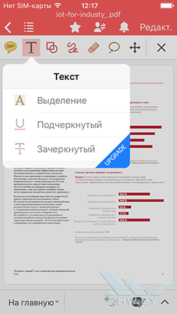 Открыть PDF на iPhone в Polaris Office. Рис 5