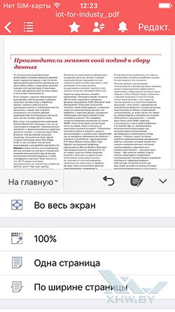 Открыть PDF на iPhone в Polaris Office. Рис 4