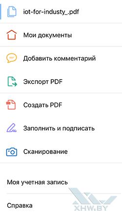 Открыть PDF на iPhone в Adobe Acrobat Reader. Рис 1